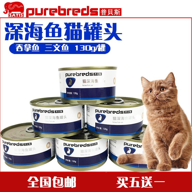 普贝斯猫罐头三文鱼猫湿粮包邮